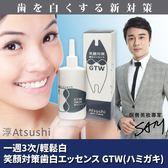 【淳】笑顏對策美歯精華GTW★日本原裝Atsushi(30ml)