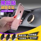 【小巧型】磁性萬能貼/手機背貼支架/磁鐵固定支架/固定座/黏貼式支架/手機牆壁貼/便利貼-ZX