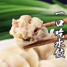 鮮汁一口吃水餃 *1包組(50顆/包)