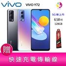 分期0利率 VIVO Y72 (8G/128G) 6.58吋雙5G超級夜景大電量電競手機 贈『快速充電傳輸線*1』