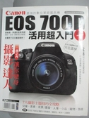 【書寶二手書T1/攝影_YGC】Canon EOS 700D活用超入門原價_320_DIGIPHOTO編輯部