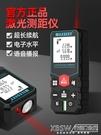 邁測激光測距儀手持紅外線測量尺電子高精度量房神器迷你測量儀器『新佰數位屋』
