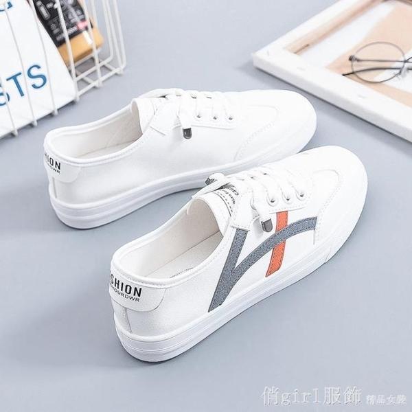 平底鞋 小白鞋女鞋子2020年夏秋季新款百搭女式休閒平底板鞋女學生運動鞋 開春特惠