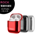 (ROCK) Apple AirPods 一代/二代電鍍保護殼◆送磁吸防丟繩