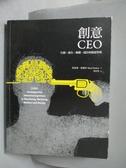 【書寶二手書T7/設計_WEZ】創意CEO行銷、廣告、媒體、設計的創意管理_馬里奧.普瑞肯