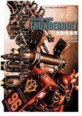 機動戰士鋼彈 THUNDERBOLT08