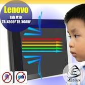 ® Ezstick Lenovo Tab M10 TB-X505F TB-X605F 防藍光螢幕貼 抗藍光 (鏡面)