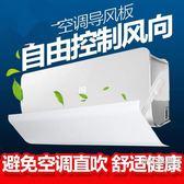 (一件免運)通用冷氣擋風板罩冷氣掛機風口檔冷氣通用冷氣擋板月子防直吹冷氣擋風板XW