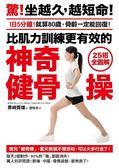 (二手書)比肌力訓練更有效的 神奇健骨操:【25招全圖解】1日5分鐘!就算80歲,骨齡..