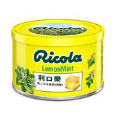 利口樂檸檬草本喉糖100g【康是美】