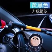 方向盤鎖 汽車用鎖具防盜小車車鎖防身車把器安全龍頭車頭t型轎車【快速出貨】