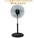 伍田14吋超廣角循環涼風扇 WT-1411S/WT1411S