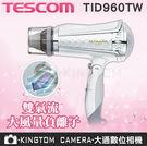 TESCOM  TID960TW 【24H快速出貨】白色 粉色 TID960   負離子吹風機 雙氣流風罩 公司貨 保固12個月