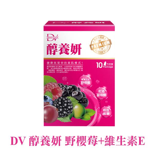 DV 醇養妍 10入 野櫻莓+維生素E 賈靜雯推薦【小紅帽美妝】NPRO