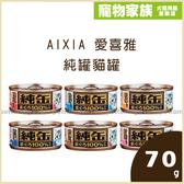 寵物家族-Aixia愛喜雅純罐貓罐 70g*24入 (六種口味任選)