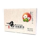 【草本之家】青梅酵素(60粒/盒)