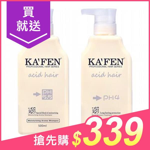 KAFEN卡氛acid hair亞希朵 酸性蛋白保濕洗髮精/滋養霜(500ml) 4款可選【小三美日】原價$549