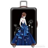 行李箱套 行李箱保護套行李箱套202428寸皮箱拉桿箱子套旅行箱防塵罩袋耐磨 【618 狂歡】