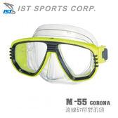 【速捷戶外】【IST浮潛 潛水】 M-55 矽膠雙面鏡.運動.潛水.蛙鏡(可配度數) 破盤特價供應中~