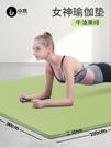 瑜伽墊 瑜伽墊子地墊家用防滑女專用加厚加寬加長健身運動舞蹈初學者喻咖 WJ百分百