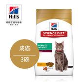 Hill's希爾思 成貓 完美體重 (雞肉) 3磅(效期2020.03.31)