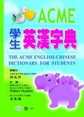 (二手書)ACME學生英漢字典(50k)