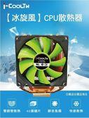CP值冠軍 原廠公司貨  i-CoolTW冰旋風CPU散熱器 CPU 風扇 電腦組裝 機殼 原廠風扇