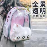 便攜寵物包包-貓包外出籠子便攜太空貓咪艙手提裝包袋大號透明雙肩書包寵物背包 YJT
