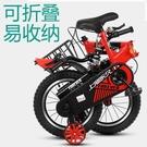 兒童自行車2-3-4-6-7-8-9-10歲童車男孩女孩寶寶腳踏摺疊單車 果果輕時尚NMS