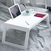 筆記本電腦桌床上用可折疊懶人學生宿舍學習書桌寢室用塑料小桌子YYS     易家樂