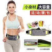 運動腰包男女新款時尚跑步手機包腰帶多功能健身裝備迷你腰包 交換禮物