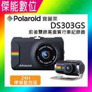 Polaroid 寶麗萊 DS303GS 24H停車監控版【贈32G】前後雙錄 SONY GPS高畫質行車記錄器