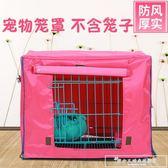狗籠子罩子防風防雨保暖四季通用泰迪金毛小型大型寵物籠CY『韓女王』