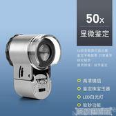 放大鏡 50倍放大鏡高倍高清帶燈便攜式30迷你顯微鏡珠寶鑒定100非德國 倍 科技藝術館