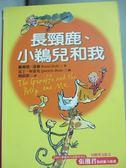 【書寶二手書T7/兒童文學_JDL】長勁鹿,小鵜兒和我 - 長頸鹿和我和我_顏銘新, 羅爾德‧達