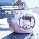 航空箱寵物貓咪幼貓成貓狗狗小型犬泰迪外出便捷寵物航空箱 快速出貨YJT快速出貨