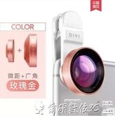 手機鏡頭手機鏡頭廣角魚眼微距攝像頭蘋果通用單反拍照高清攝影專業聖誕交換禮物