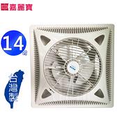 KALEPO嘉麗寶14吋輕鋼架節能循環扇/電扇 SN-15702~台灣製造