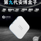 最新【安博盒子9代】X11 PRO MAX 保固一年 贈品多樣 安博盒子 安博電視盒 旗艦純淨版 現貨