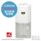 【配件王】 日本製 一年保 附中說 CORONA CD-P6316 除濕機 衣物除濕 7坪 6.3L