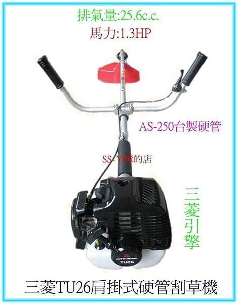三菱TU26肩掛式硬管割草機(日系機種)-大全配