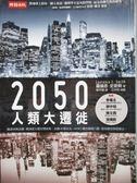 【書寶二手書T2/科學_NJY】2050人類大遷徙_廖月娟, 羅倫思.史密斯