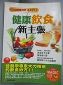 【書寶二手書T4/養生_LGE】健康飲食新主張_楊鴻儒, 本多京子