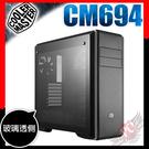 [ PC PARTY ] Cooler Master MasterBox CM694 玻璃透側 電腦機殼