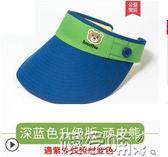 兒童帽子男童夏季女童太陽帽寶寶防曬帽夏遮陽帽空頂帽親子 嬡孕哺
