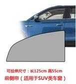 車簾汽車窗簾遮陽簾防曬遮光車用紗窗門簾
