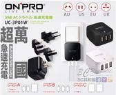 【公司貨保固一年】ONPRO USB 三孔充電器X 急速充電 內附世界 萬國插座 iphone X 8 7 sony htc 華碩 三星