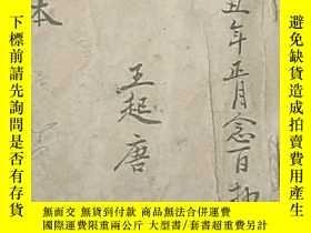 二手書博民逛書店佛本罕見民國手抄本Y393612 玲瓏 中天古佛寺