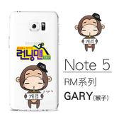 [Samsung Note 5] RM系列 客製化手機殼 Running Man 劉在錫 宋智孝 哈哈 GARY 李光洙 池石鎮 金鐘國