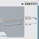 和成 HCG 不銹鋼雙層毛巾架 BF3824